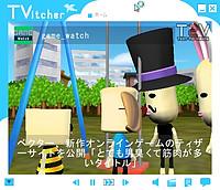 「TVitcher」v1.0.1.0