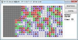 「オートスイーパ・改」v2.00