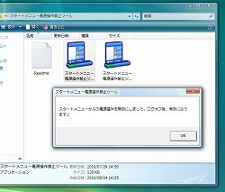 「スタートメニュー電源操作禁止ツール」v1.0