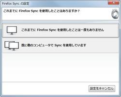 """1. 利用の際は無償のアカウントを取得する必要がある。アカウントをもっていない場合は、""""これまでに Firefox Sync を使用したことは一度もありません""""を選択しよう"""