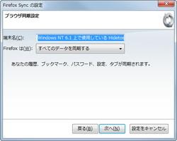 4. Mozillaのサーバーと同期するデータなどを選択