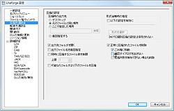 「LhaForge」v1.5.1
