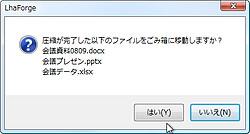 ファイル自動削除時の確認ダイアログ