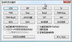 ファイル圧縮ダイアログから元ファイルの自動削除機能をON/OFF可能