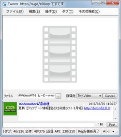 「Tween」v0.9.5.0