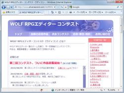 """""""WOLF RPGエディター コンテスト(ウディコン)""""の公式サイト"""