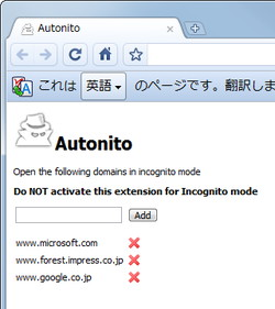 「Autonito」v0.2