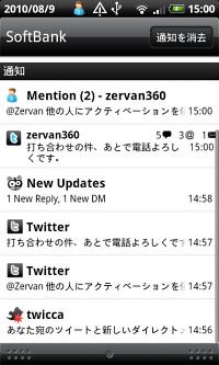 各アプリの返信およびDMの通知