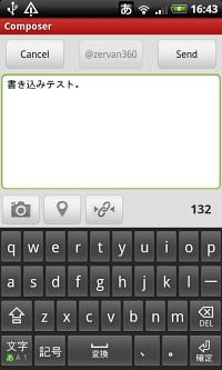 投稿画面。画面上部中央のボタンで書き込みに利用するアカウントを変更できるのはマルチアカウント対応アプリならでは