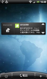 ウィジェット。左端に書き込みボタンがあるほか、ツイートのタップで対象ツイートの詳細画面を直接開ける