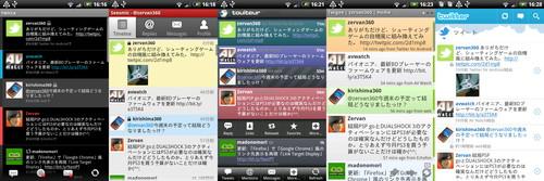 今回紹介するTwitterクライアントアプリ