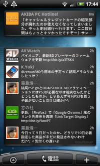 ウィジェットは有償版「Touiteur Premium」専用の機能。4×1、4×2、4×3の3種類があり、画像は4×1と4×3のもの。ウィジェットの左下が隠しボタンになっており、投稿ウインドウを呼び出せる