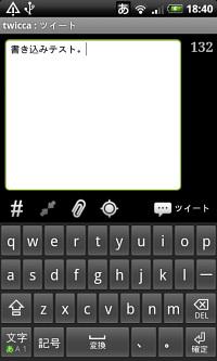 投稿画面。左下隅の[#]がハッシュタグの履歴を表示・挿入するボタンだ