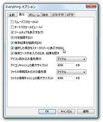 """「Everything」のオプション画面で""""選択した項目をステータスバーに表示する""""をONにしておく"""