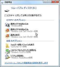 自動再生ダイアログで「Windows Live フォト ギャラリー」の項目を選択