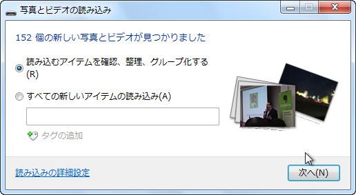 """""""写真とビデオの読み込み""""ダイアログ"""