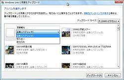 """""""Windows Live""""の""""フォト""""へアップロードする際のダイアログ"""