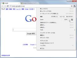 「Google Chrome」v6.0.472.36