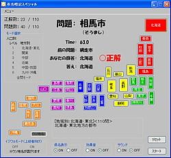 「市名暗記スペシャル」v1.01