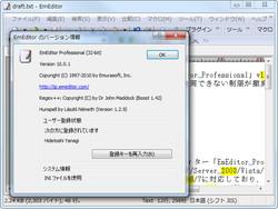 「EmEditor Professional」v10.0.1
