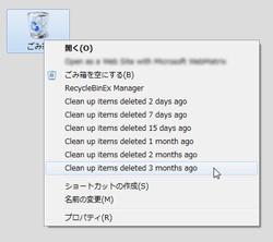 """""""ごみ箱""""アイコンの右クリックメニューを拡張して、削除してから一定期間経ったファイルのみを消去できる項目を追加できる"""
