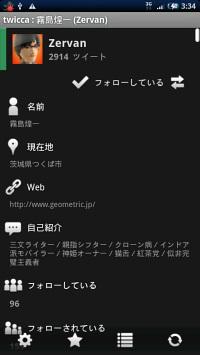 """他ユーザーのプロフィール表示。画面右上""""フォローしている""""の右横に相互リンクを示すアイコンが表示されているのがわかる"""