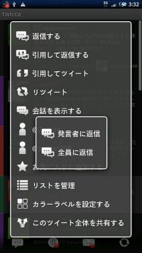 ツイートをタップすることで機能一覧が表示される。タップ&ホールドで子メニューが表示される項目も存在する