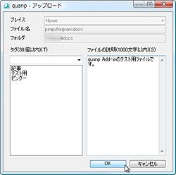 アップロード時にファイルの説明文を付加できるように
