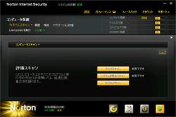 「ノートン インターネット セキュリティ 2011」