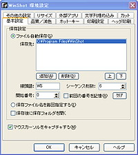 「WinShot」v1.53a