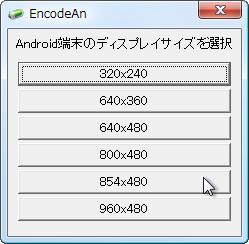 「EncodeAn」v0.30