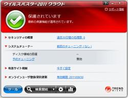 「ウイルスバスター2011 クラウド」v3.0.1303