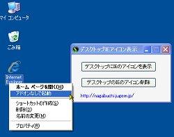 「デスクトップIEアイコン表示」v1.0.0.0