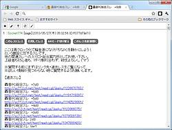 「Google Chrome」で開いた2ちゃんねるのスレッドを「read.crx」で開き直せる