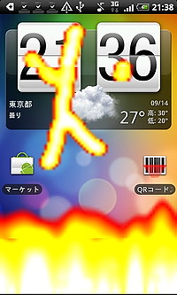 「FireDroid」