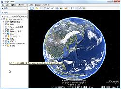 「Google Earth」