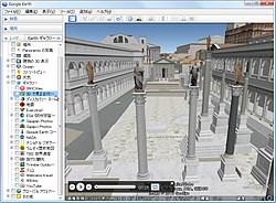 西暦320年頃のローマの町並みを3Dモデルで再現