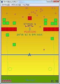 赤い特殊なブロックはショットを当てると落下せずに弾を放出する