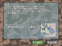 ミッションの基本は敵の破壊。攻撃は激しいので慎重に戦うことが大切