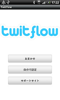 「twitflow」