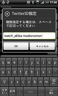 複数のユーザーを指定して検索することも可能