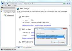 それぞれのWebサイトで利用するPHPのバージョンを選択可能
