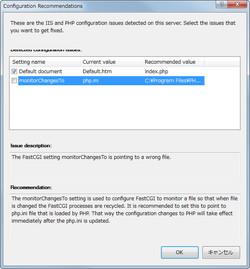 PHPの設定が最適化されていない場合に推奨設定を表示