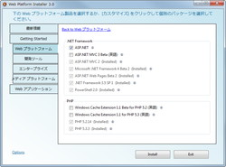 「Microsoft Web Platform Installer(Web PI)」v3.0ベータ版