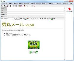 「秀丸メール」でHTMLメールを作成