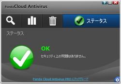 「Panda Cloud Antivirus」v1.3