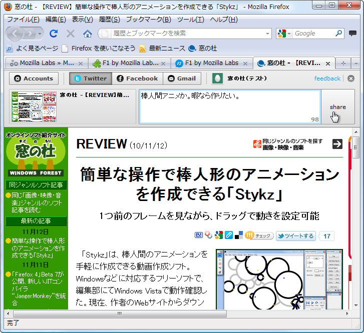 「F1 by Mozilla Labs」v0.7.1
