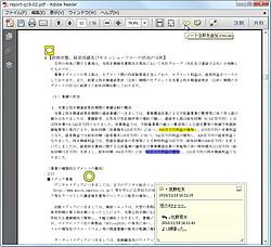 「Adobe Reader X」v10.0.0