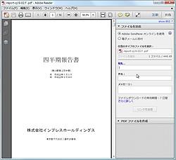 """""""Adobe SendNow""""でファイルを共有"""