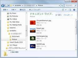 """メイン画面のルートフォルダはローカルPC上の""""マイ ドキュメント""""フォルダにある""""sorabako""""フォルダに対応"""